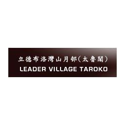 Leader Village Taroko