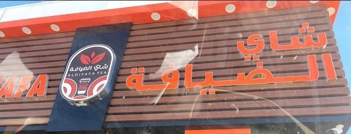 Al Diyafa Tea Café & Pottery Cups