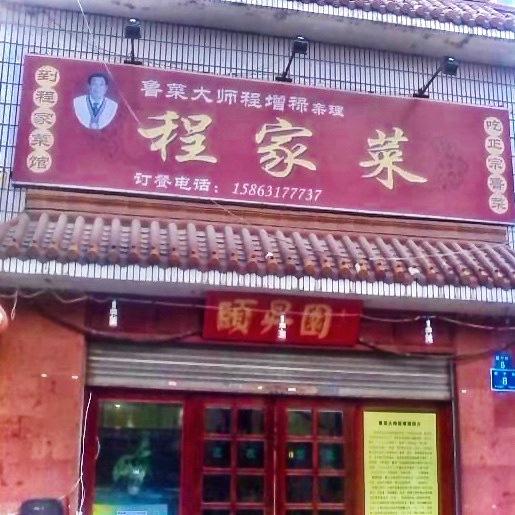 Cheng restaurant