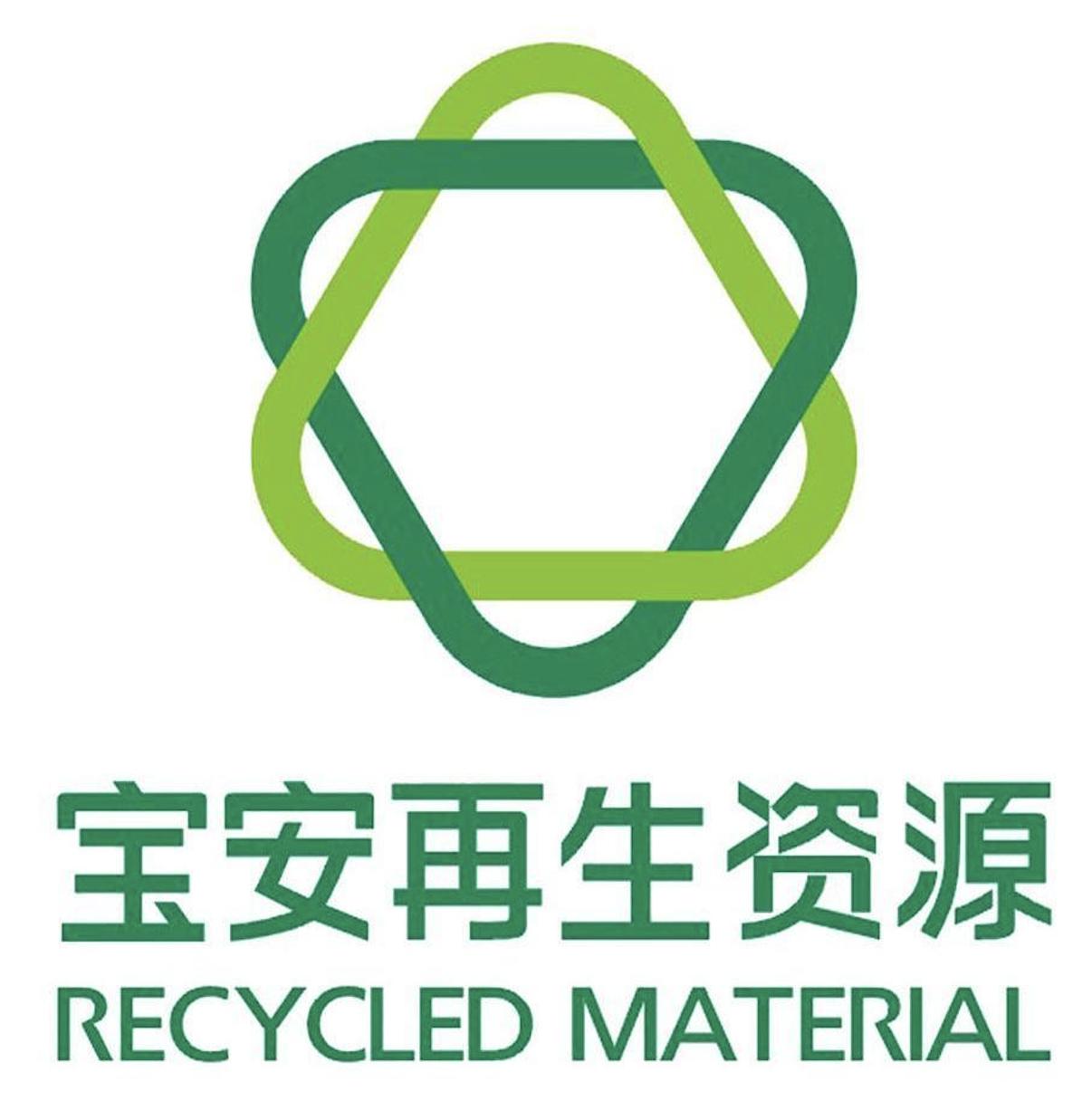 BAO AN Recycled Material Ltd