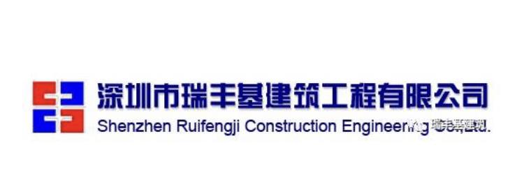 Shenzhen Ruifengji Construction Company