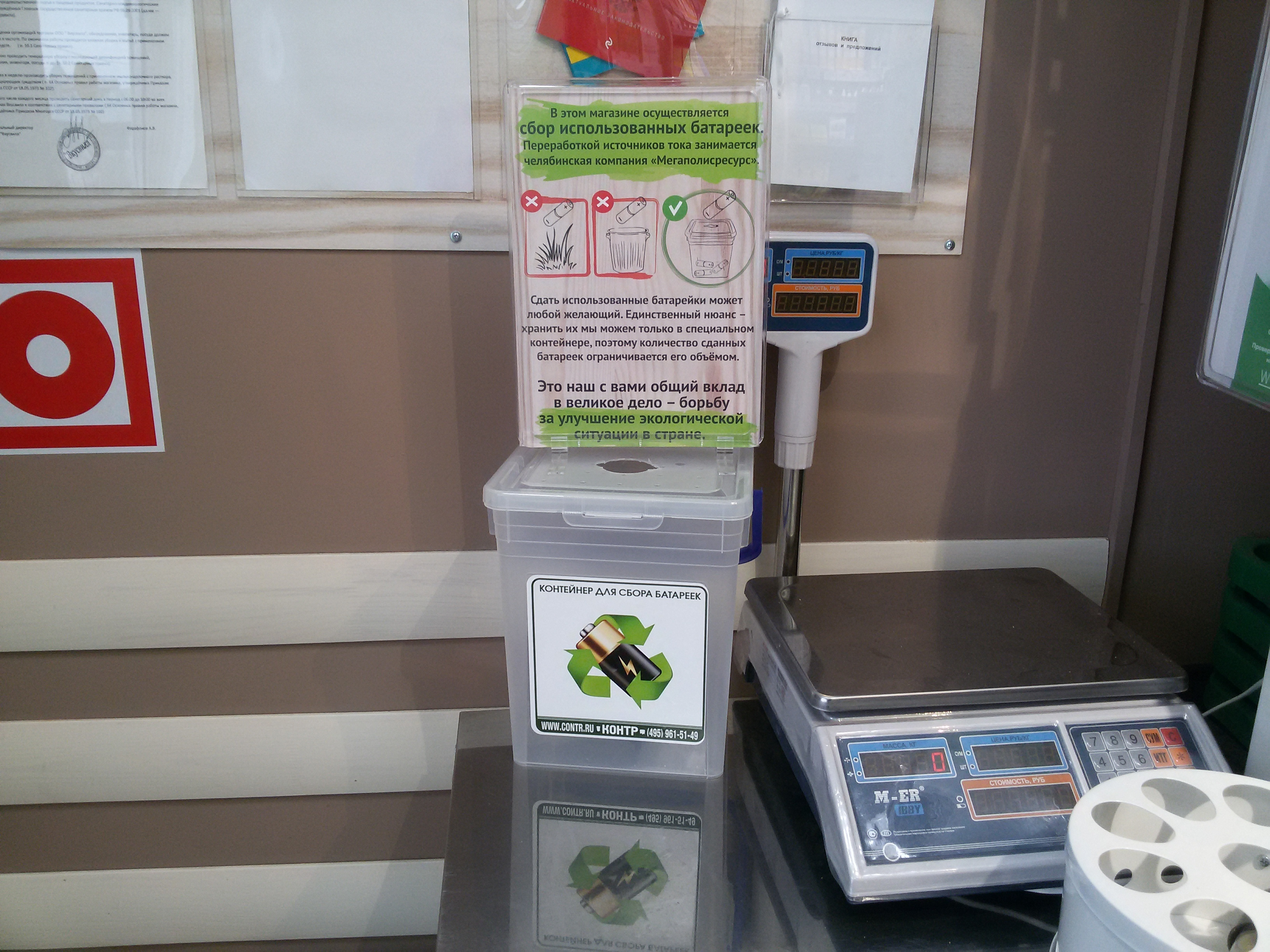 Hazardous Waste is No Longer Hazardous