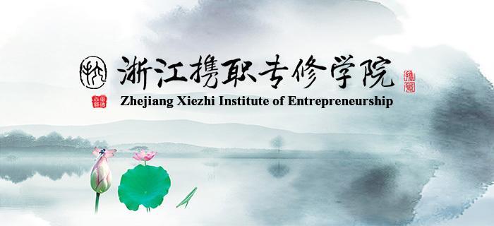 Zhejiang Xiezhi Institute of Entrepreneurship